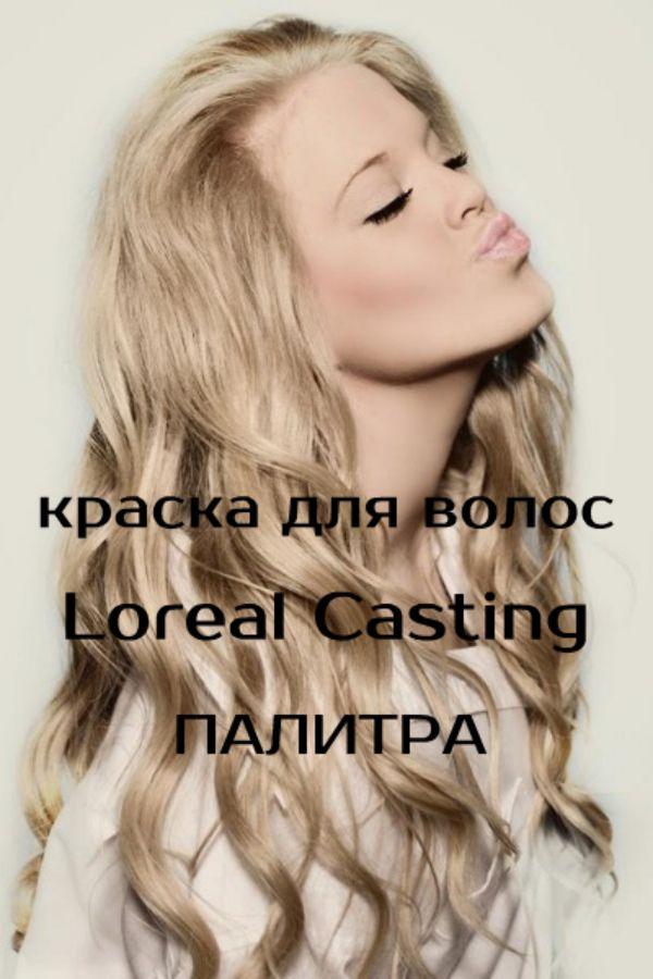 Loreal Casting palitra