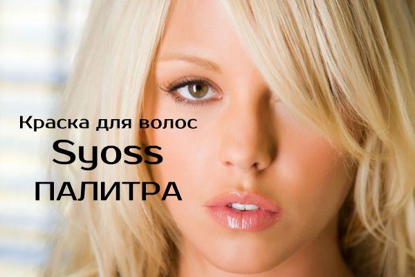 Syoss-kraska-dlya-volos-palitra
