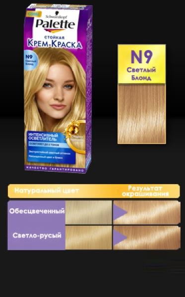 palette-palitra-11-blond