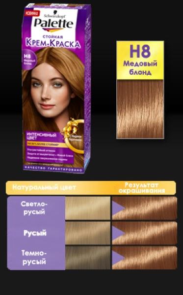 palette-palitra-h8-medoviy-blond