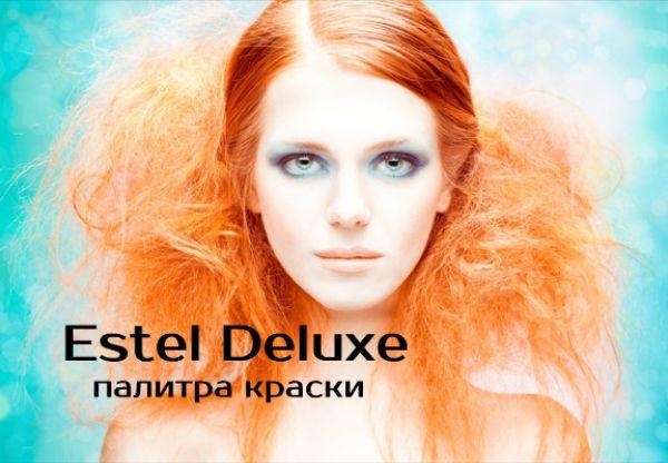 palitra-estel-delux-001