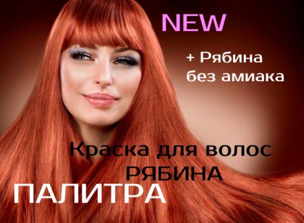 palitra-kraski-dlya-volos--ryabina-bezamiachnaya