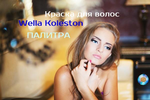 palitra-koleston-ava1