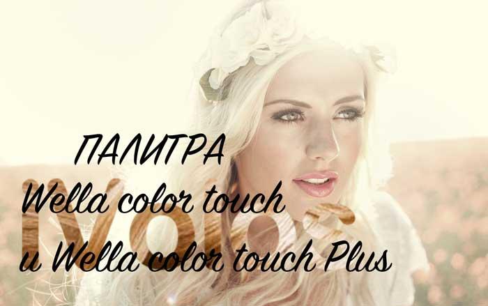 palitra-wella-color-tach