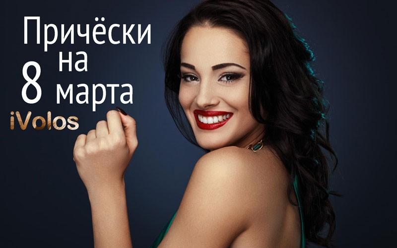 pricheski-na-8marta