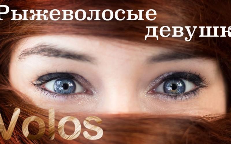 rigie-devushki-srigimi-volosami-0