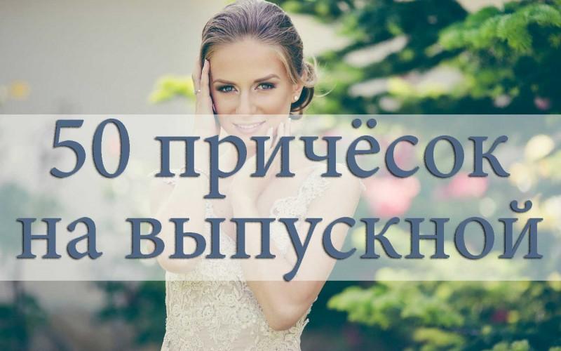 pricheski-na-vipusknoy-na-srednie-volosi